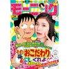 モーニング 2016年24号 [2016年5月12日発売] 【電子貸本Renta!】