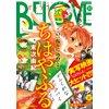 BE・LOVE 2016年11号6月1日号 [2016年5月14日発売] 【電子貸本Renta!】