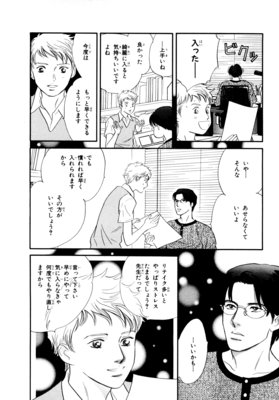 【無料連載】PINK 第8回