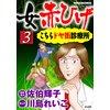 女赤ひげ こちらドヤ街診療所 3 【電子貸本Renta!】