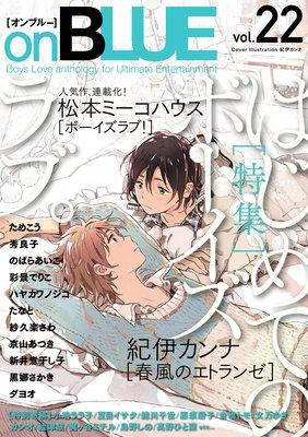 onBLUE vol.22【期間限定】