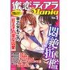 蜜恋ティアラMania Vol.1 悶絶折檻 【電子貸本Renta!】