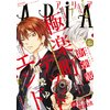 ARIA 2016年7月号[2016年5月28日発売] 【電子貸本Renta!】