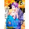 シガリロ2016年6月号 【電子貸本Renta!】