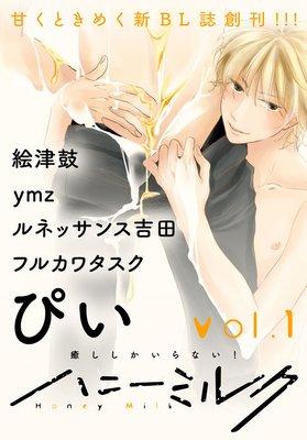 ハニーミルク vol.1【おまけ付きRenta!限定版】