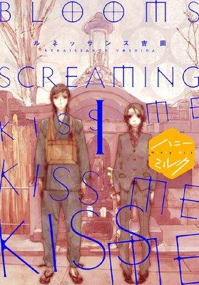 BLOOMS SCREAMING KISS ME KISS ME KISS ME 分冊版 1巻