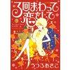 3回まわって恋をして 3巻 【電子貸本Renta!】