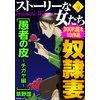 ストーリーな女たちVol.9奴隷妻 【電子貸本Renta!】