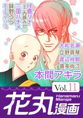 花丸漫画Vol.11