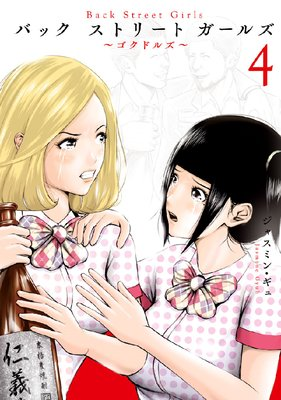 Back Street Girls 4巻