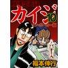 賭博堕天録カイジ ワン・ポーカー編 10 【電子貸本Renta!】