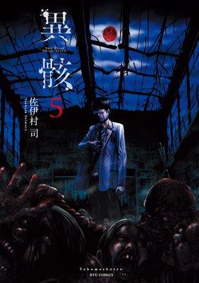 異骸−THE PLAY DEAD/ALIVE−(5)【特典ペーパー付き】