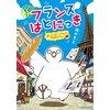フランスはとにっき 海外に住むって決めたら漫画家デビュー 【電子貸本Renta!】