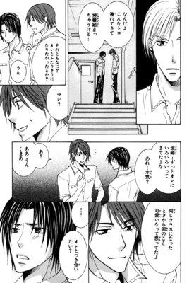 【無料連載】アンチロマンティストの憂鬱 第9回