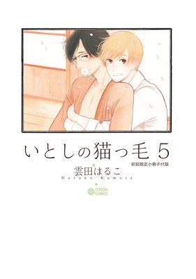 いとしの猫っ毛 5【初回限定小冊子付版】