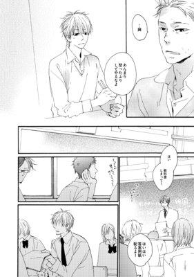 【無料連載】小さな恋のメロディ 第9回