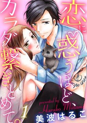 恋に惑うほど、カラダ繋ぎとめて。(1)【Renta!限定特典付き】