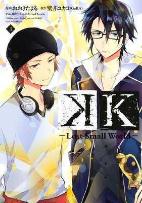 K ―Lost Small World― 3巻