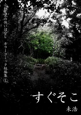 小松左京の怖いはなし ホラーコミック短編集1『すぐそこ』 未浩