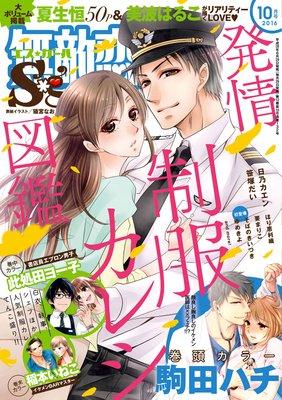 無敵恋愛S*girl 2016年10月号