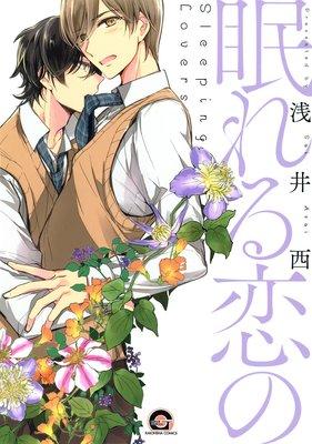 眠れる恋の【フェア限定かきおろし漫画ペーパー付】