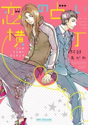 【期間限定】恋の占い横丁<単行本未収録コミック付>