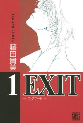 EXIT〜エグジット〜 (1)