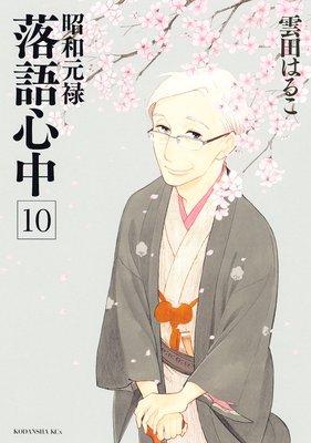 昭和元禄落語心中 10巻【おまけ付きRenta!限定版】