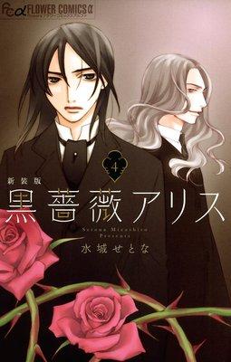 黒薔薇アリス(新装版) 4