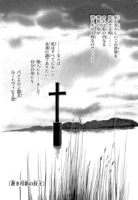 【無料連載】ルートヴィヒ2世 第2回
