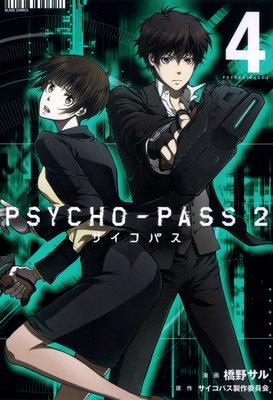 PSYCHO−PASS サイコパス 2 4