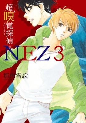 超嗅覚探偵NEZ 3