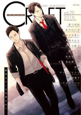 CRAFT vol.70 【期間限定】