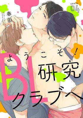 ようこそ!BL研究クラブへ karte.04【単話売】