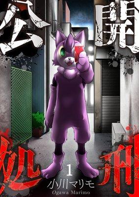 【フルカラー】公開処刑(1)