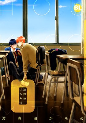 放課後はちみつ【単行本版】【おまけ付きRenta!限定版】