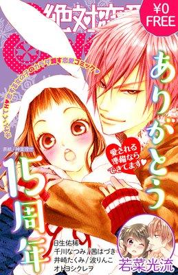 絶対恋愛Sweet 15周年特別号