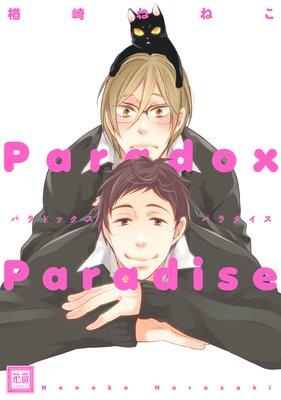 パラドックスパラダイス【Renta!限定特典付き】