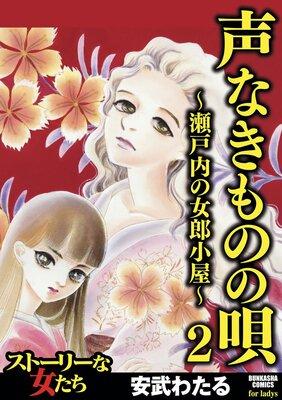 声なきものの唄〜瀬戸内の女郎小屋〜 2