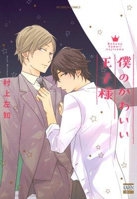 僕のかわいい王子様【Renta!限定特典付き】