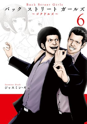 Back Street Girls 6巻