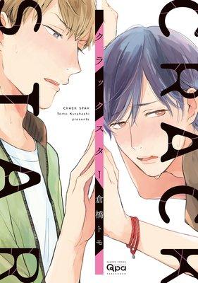 クラックスター【電子限定漫画付き】