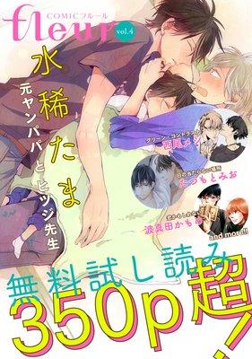 【無料】COMICフルール vol.4