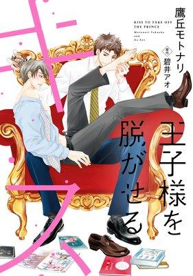 王子様を脱がせるキス[コミックス版]