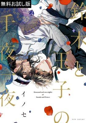 【無料お試し読み版】鈴木と王子の千夜一夜