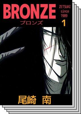 【全巻セット】BRONZE −renewal style− since ZETSU+AI