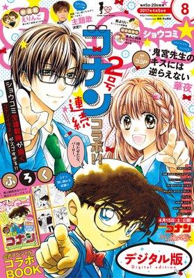 Sho‐Comi 2017年8号(2017年3月18日発売)