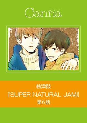 SUPER NATURAL JAM 第6話