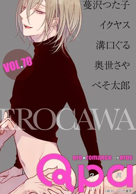 Qpa vol.70〜エロカワ