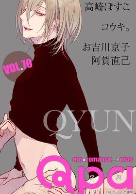 Qpa vol.70〜キュン